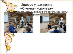 Игровое упражнение «Снежная Королева» Цель: помочь увидеть в каждом положител