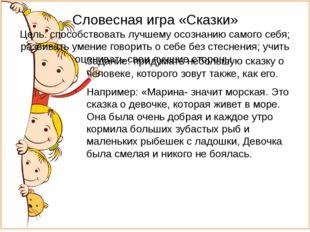 Словесная игра «Сказки» Цель: способствовать лучшему осознанию самого себя; р