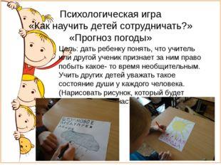 Психологическая игра «Как научить детей сотрудничать?» «Прогноз погоды» Цель: