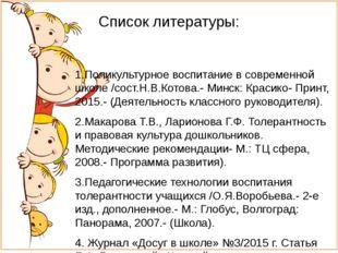 Список литературы: 1.Поликультурное воспитание в современной школе /сост.Н.В.
