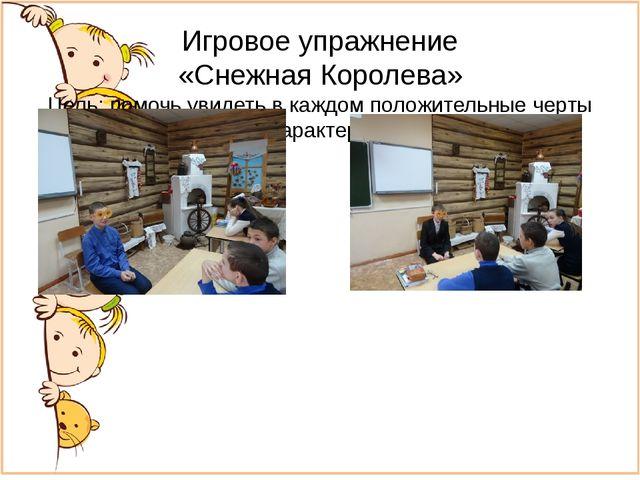 Игровое упражнение «Снежная Королева» Цель: помочь увидеть в каждом положител...
