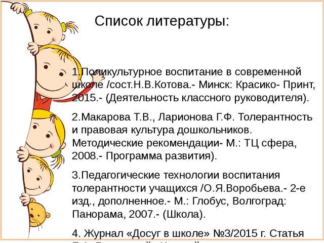 Список литературы: 1.Поликультурное воспитание в современной школе /сост.Н.В....