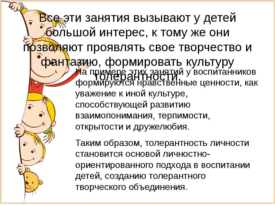 Все эти занятия вызывают у детей большой интерес, к тому же они позволяют про...