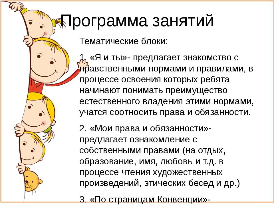 Программа занятий Тематические блоки: 1. «Я и ты»- предлагает знакомство с нр...