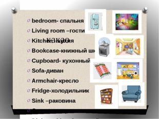 какао bedroom- спальня Living room –гостиная Kitchen –кухня Bookcase-книжный