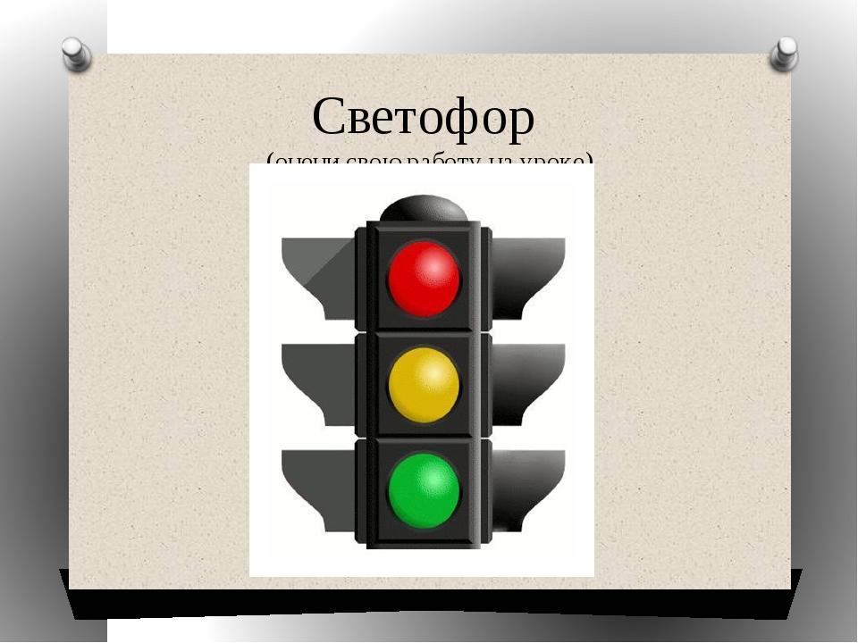 Светофор (оцени свою работу на уроке)