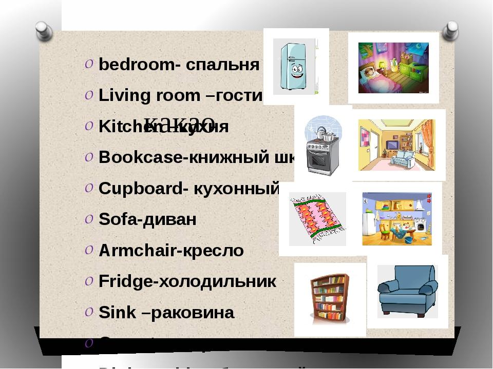 какао bedroom- спальня Living room –гостиная Kitchen –кухня Bookcase-книжный...