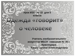 Учитель изобразительного искусства МБОУ гимназия № 25 г. Краснодара Качан Га