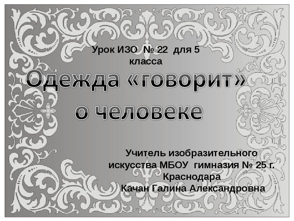 Учитель изобразительного искусства МБОУ гимназия № 25 г. Краснодара Качан Га...