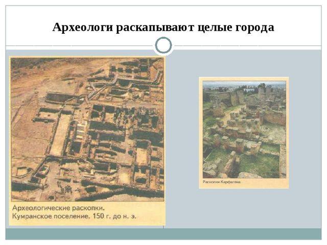 Археологи раскапывают целые города