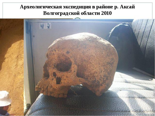 Археологическая экспедиция в районе р. Аксай Волгоградской области 2010