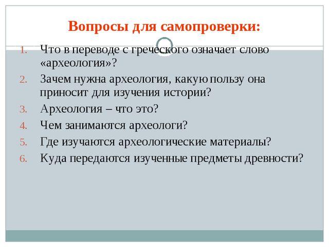 Вопросы для самопроверки: Что в переводе с греческого означает слово «археоло...