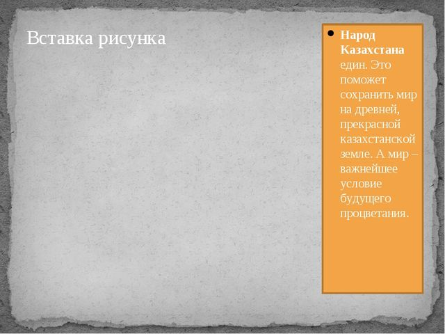 Народ Казахстана един. Это поможет сохранить мир на древней, прекрасной каза...