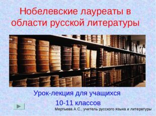 Нобелевские лауреаты в области русской литературы Урок-лекция для учащихся 10