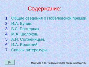 Содержание: Общие сведения о Нобелевской премии. И.А. Бунин. Б.Л. Пастернак.