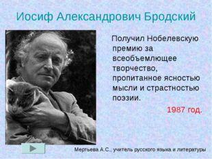 Иосиф Александрович Бродский Получил Нобелевскую премию за всеобъемлющее твор
