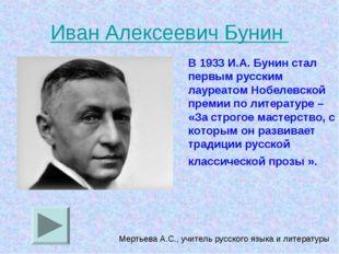 Иван Алексеевич Бунин В 1933 И.А. Бунин стал первым русским лауреатом Нобелев