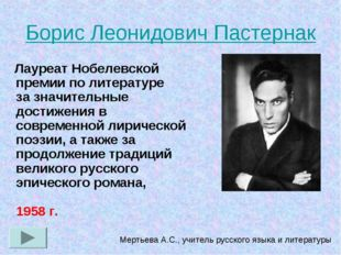 Борис Леонидович Пастернак Лауреат Нобелевской премии по литературе за значит