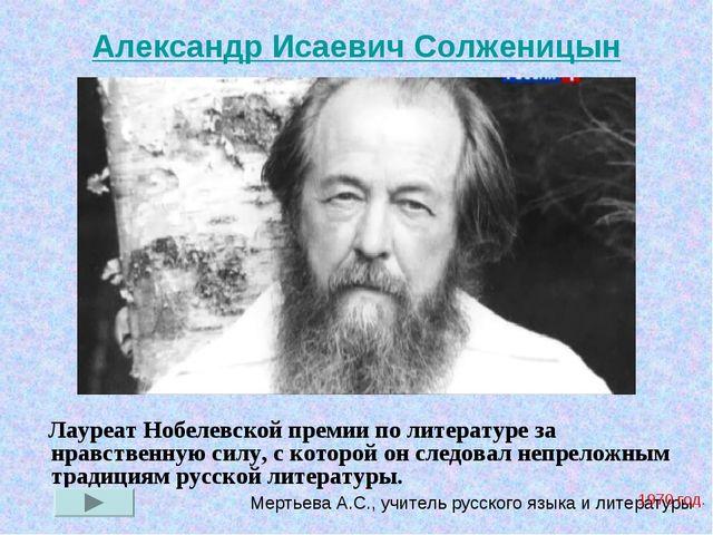 Александр Исаевич Солженицын Лауреат Нобелевской премии по литературе за нрав...