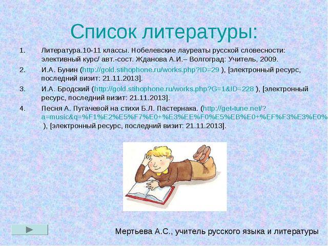 Список литературы: Литература.10-11 классы. Нобелевские лауреаты русской слов...