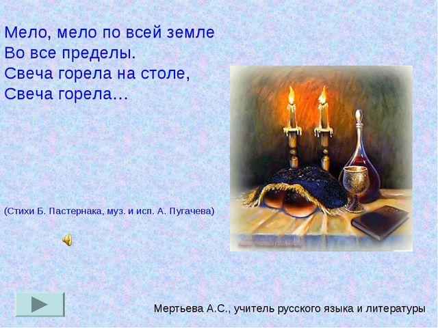 Мело, мело по всей земле Во все пределы. Свеча горела на столе, Свеча горела…...