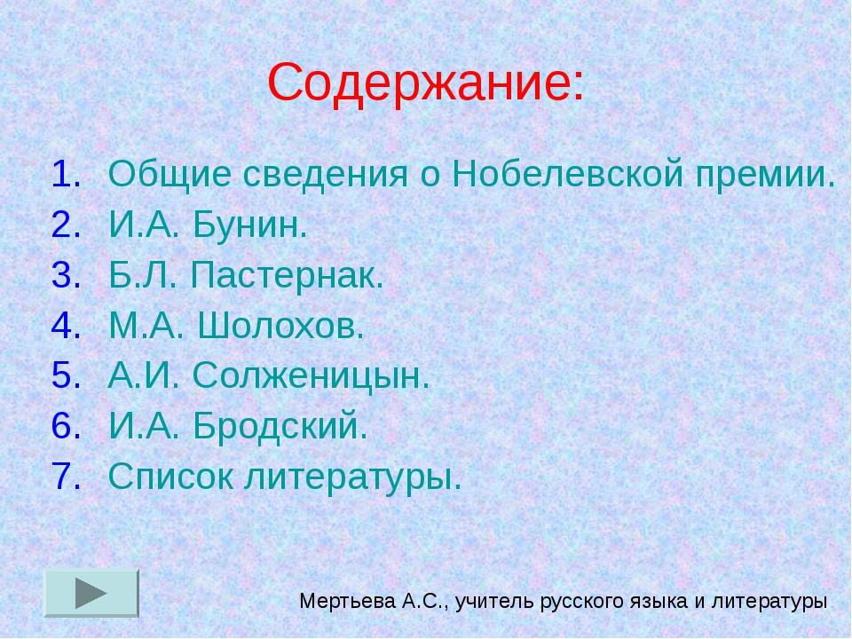 Содержание: Общие сведения о Нобелевской премии. И.А. Бунин. Б.Л. Пастернак....
