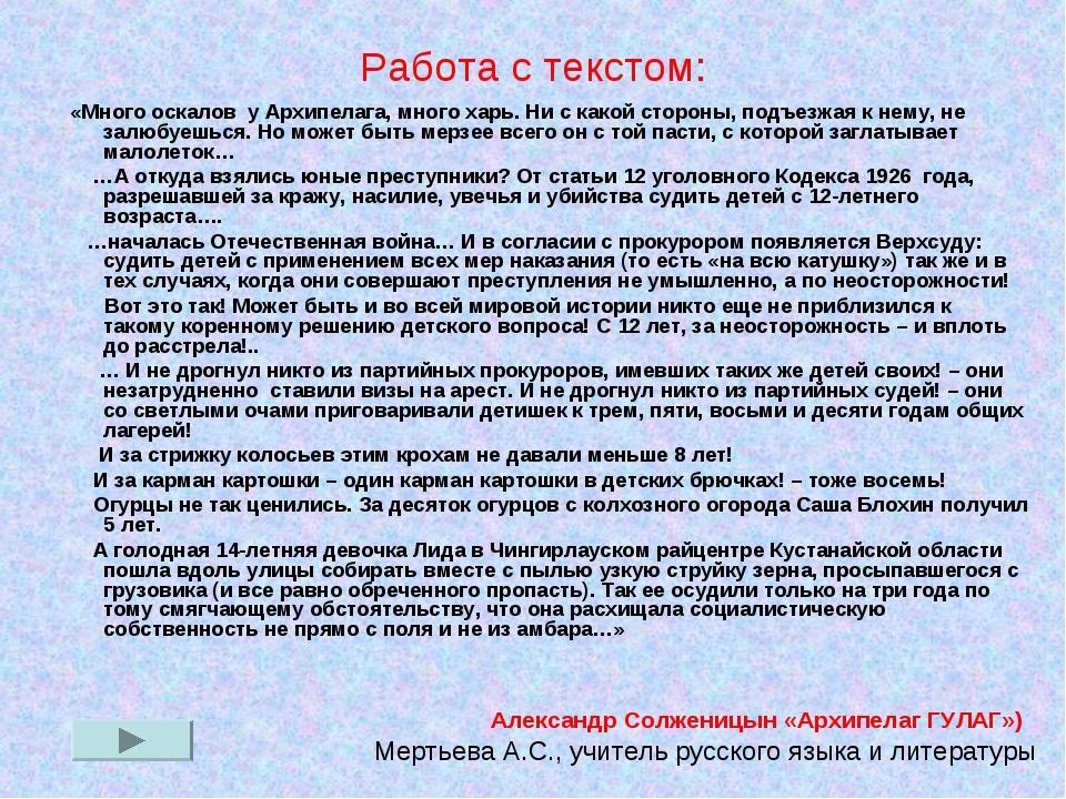 Работа с текстом: «Много оскалов у Архипелага, много харь. Ни с какой стороны...