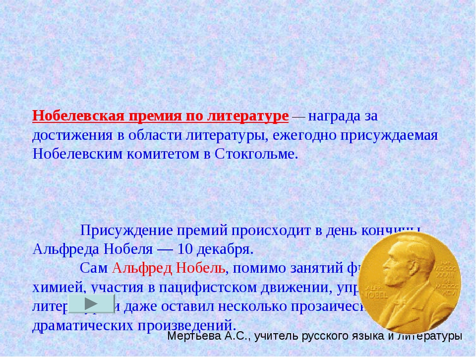 Нобелевская премия по литературе — награда за достижения в области литератур...