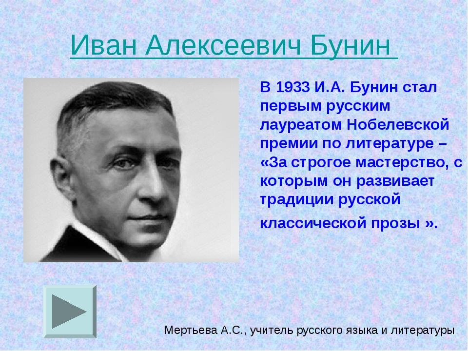Иван Алексеевич Бунин В 1933 И.А. Бунин стал первым русским лауреатом Нобелев...