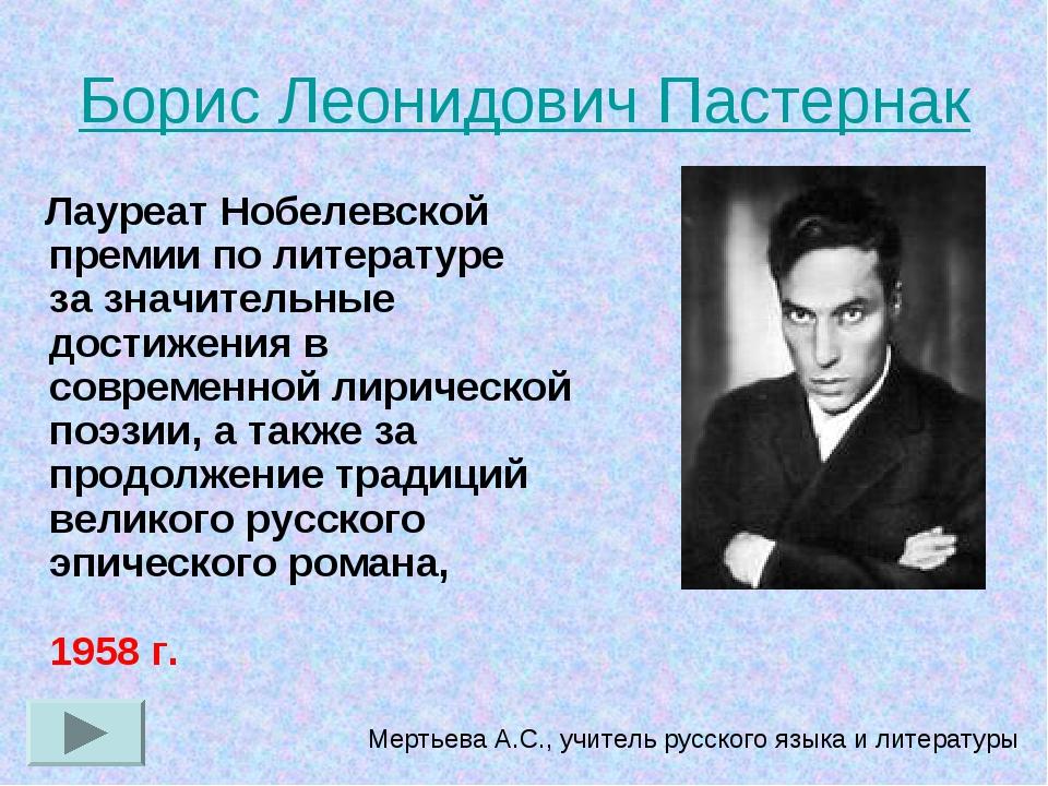 Борис Леонидович Пастернак Лауреат Нобелевской премии по литературе за значит...