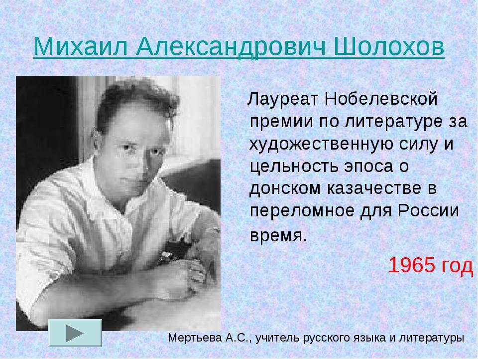 Михаил Александрович Шолохов Лауреат Нобелевской премии по литературе за худо...