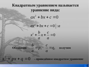 Квадратным уравнением называется уравнение вида: Обозначив получим - приведё