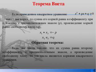 Теорема Виета Если приведенное квадратное уравнение имеет два корня, то сум