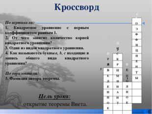 Кроссворд По вертикали: 1. Квадратное уравнение с первым коэффициентом равным