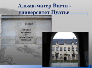 Альма-матер Виета - университет Пуатье