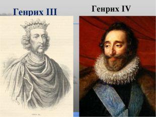 Генрих III Генрих IV