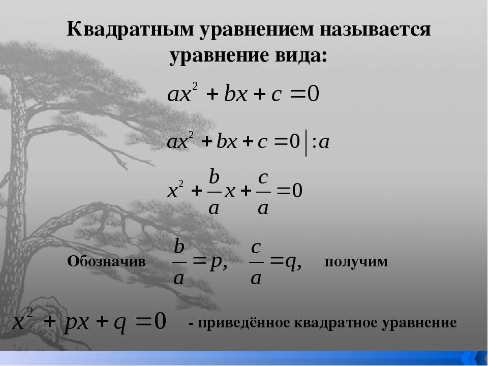 Квадратным уравнением называется уравнение вида: Обозначив получим - приведё...