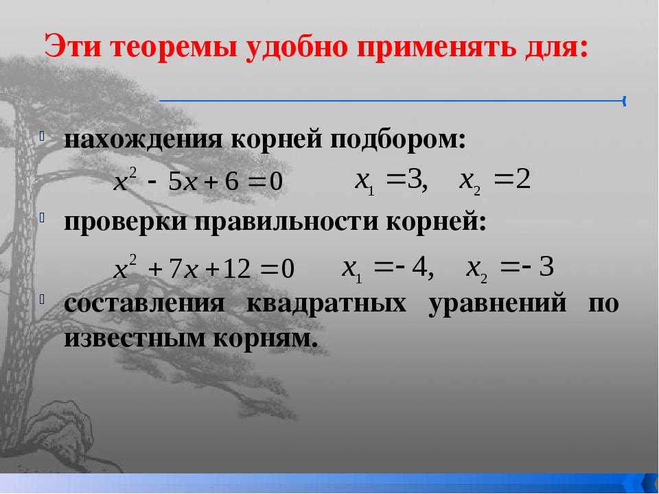 Эти теоремы удобно применять для: нахождения корней подбором: проверки правил...