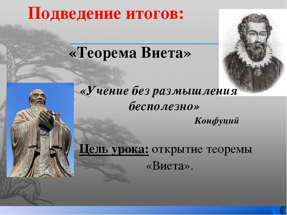 «Теорема Виета» Подведение итогов: «Учение без размышления бесполезно» Конфуц...