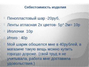 Себестоимость изделия Пенопластовый шар -20руб, Ленты атласная 2х цветов- 5р*