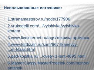 Использованные источники: 1.stranamasterov.ru/node/177906 2.vrukodelii.com/..