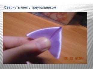 Свернуть ленту треугольником