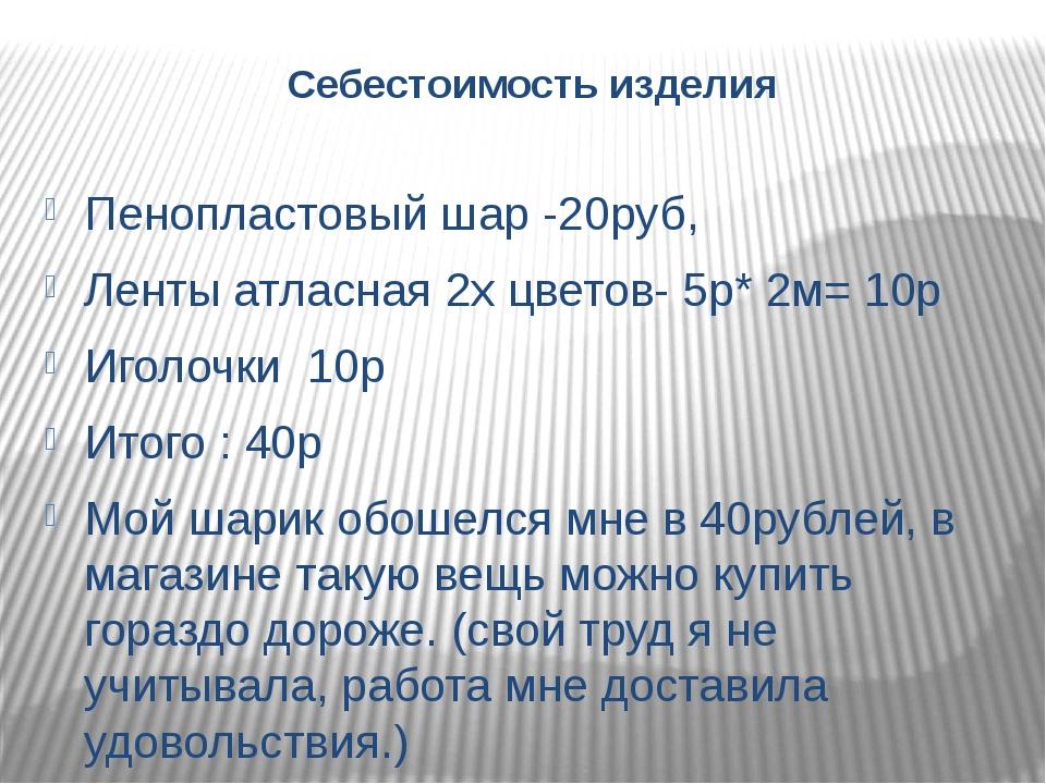 Себестоимость изделия Пенопластовый шар -20руб, Ленты атласная 2х цветов- 5р*...
