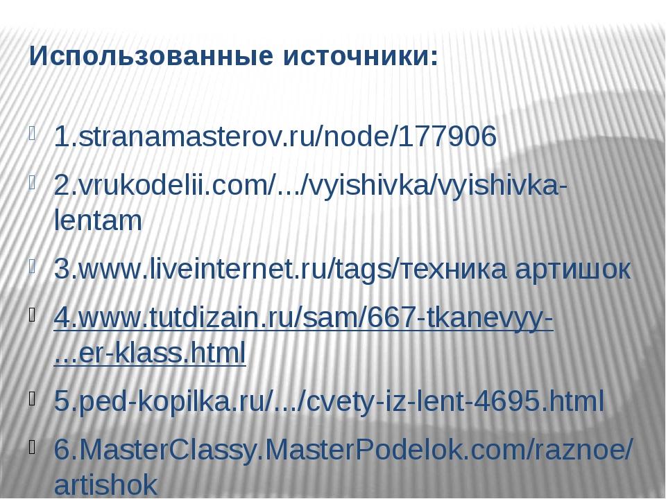 Использованные источники: 1.stranamasterov.ru/node/177906 2.vrukodelii.com/.....