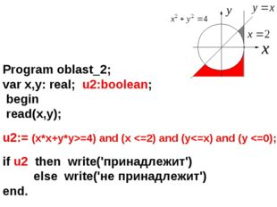 Program oblast_2; var x,y: real; u2:boolean; begin read(x,y); u2:= (x*x+y*y>=