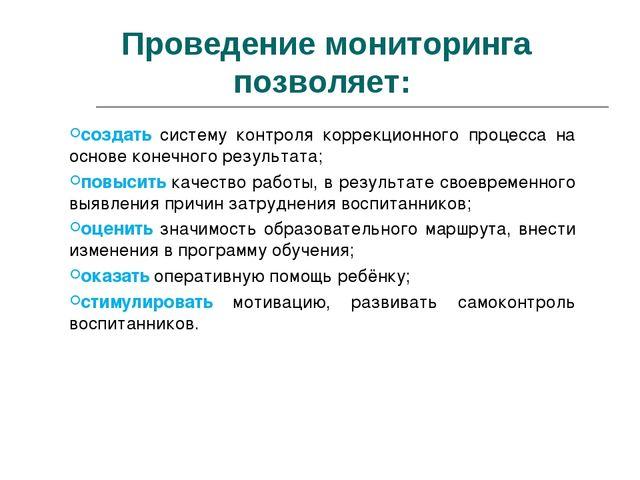 Проведение мониторинга позволяет: создать систему контроля коррекционного пр...