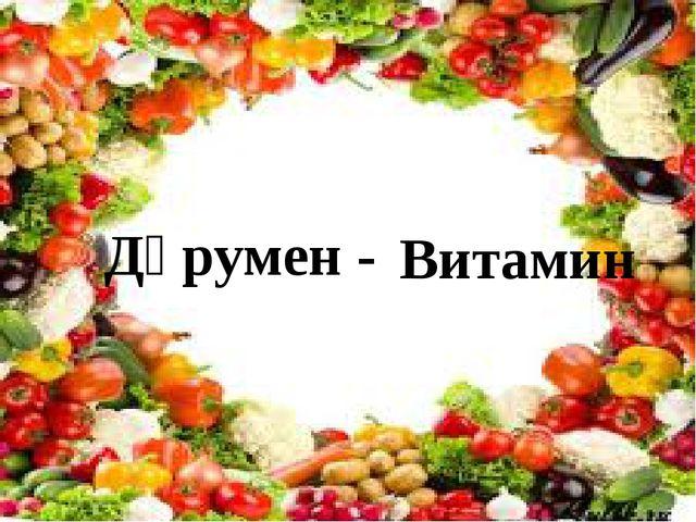Дәрумен - Витамин
