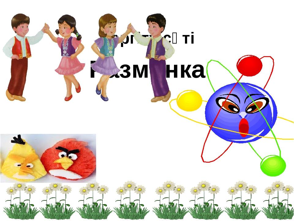 Сергіту сәті Разминка