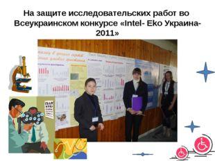 На защите исследовательских работ во Всеукраинском конкурсе «Intel- Eko Украи