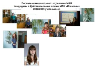 Воспитанники школьного отделения МАН Кандидаты в Действительные члены МАН «Ис